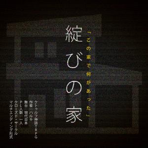 【現代日本 COCシナリオ】綻びの家