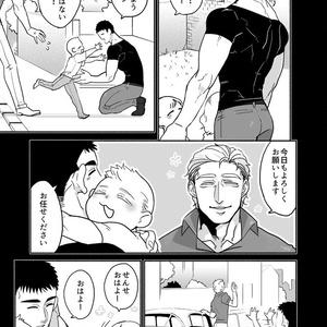 紙版【ぼにふぁみ】ヨメヲツカマエタ