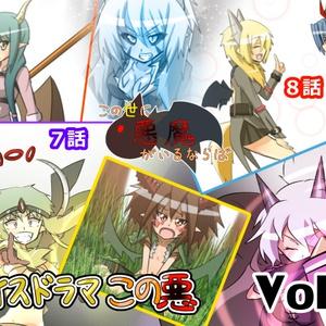 ボイスドラマこの悪Vol.4