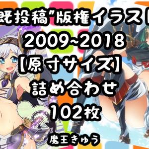 【原寸サイズ】版権イラストまとめ2009~2018