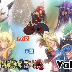 ボイスドラマこの悪Vol.5