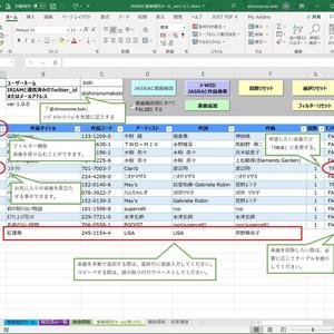 【IRIAM】JASRAC簡易報告ツール 無償化