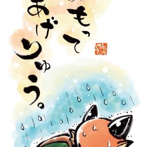 東洋竜さんと西洋竜さん(ちび)/ポストカード