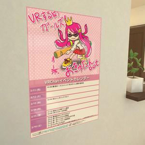 VRChatイベントカレンダーPrefab【毎日自動更新】