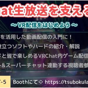 VRChat生放送を支える技術