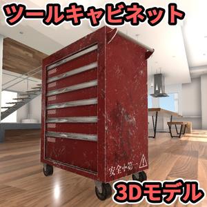 【3Dモデル】ツールキャビネット