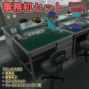 【3Dモデル】事務机セット / Office Desk Kit