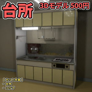 【3Dモデル】台所 / Japanese Retro Kitchen