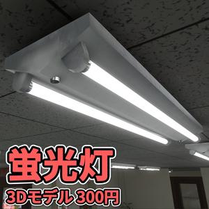 【3Dモデル】蛍光灯 / Bar Light