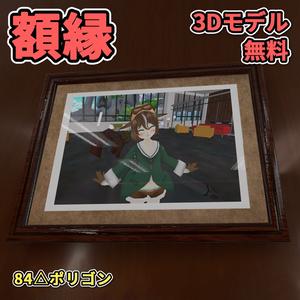 【3Dモデル】A4額縁 / A4 Frame