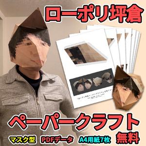 【無料】ローポリ坪倉ペーパークラフト マスク【PDFファイル】