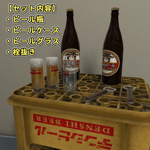 【3Dモデル】ビールセット / Beer Set
