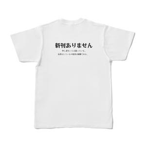 新刊を落とした懺悔Tシャツ