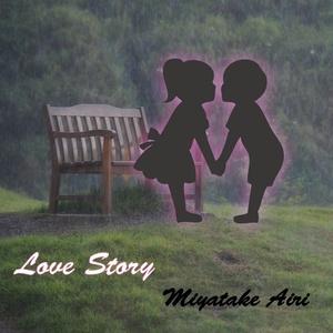 宮武愛理 ミニアルバム 『Love Story』