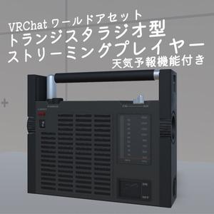 [VRChatワールドアセット]トランジスタラジオ型ストリーミングプレイヤー+天気予報機能付き