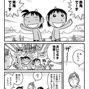 地獄でキュ〜【BOOTH特別価格】