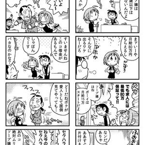 しゃぼんな毎日 1【BOOTH特別価格】
