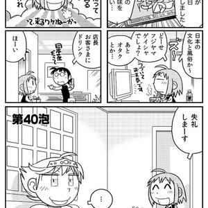 しゃぼんな毎日 2【BOOTH特別価格】
