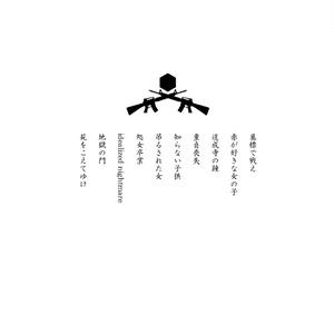 【ワールドトリガー】戦士の葬列【カラーイラスト本】