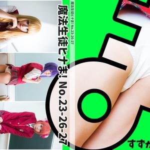 魔法生徒ヒナま! No.23-26-27 DL版 (PC推奨・スマホ)