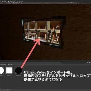 【VRC向けワールドオブジェクト】Cozy Corner: Capsule