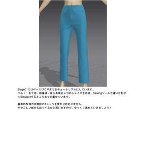Marvelous Designerで始める衣装作り-はじめの2歩編-