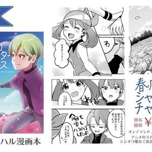 【シュウハル本】春風シャッターチャンス