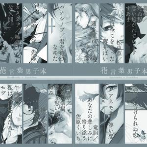 花言葉男子本(COMITAI109)