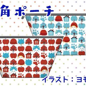 青オオカミと赤ずきん・三角ポーチ