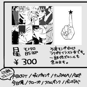 不良漫画イラスト本