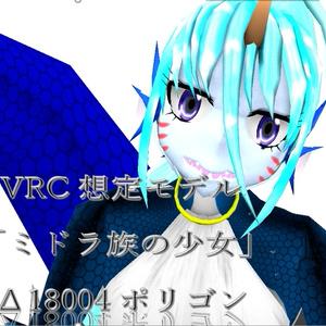 【オリジナル3Dモデル】 ミドラ族の少女