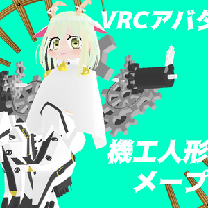 VRC想定アバター 機工人形 me-pull