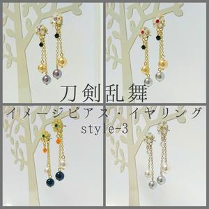 【刀剣乱舞 イメージピアス・イヤリング】style-3