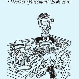 ワーカープレイスメントブック2016