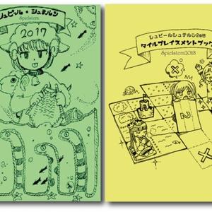 しゅぴーるしゅてるんシリーズ4冊セット