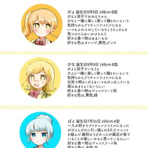 PPPPP(ぱぴぷぺぽ)