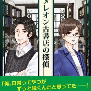 【データ版】カメレオン古書店の探偵