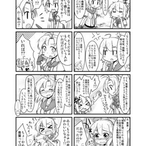 青葉ト衣笠ト普通ノ司令官