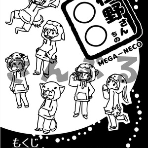 松野さんちの○○