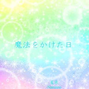 【黒バス】魔法のかかる日【黄黒小説】