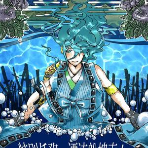 特別任務、漂流船捜索!~海底の神剣を添えて~