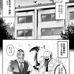 【DL版】私立キラー学園