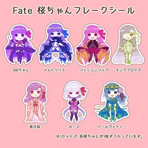 Fate / 桜ちゃんフレークシール