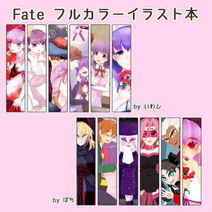 Fate / A Butterfly Left It.
