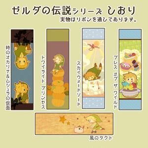 【3/18復刻】ゼルダの伝説 / しおり(5種)