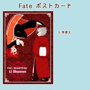 Fate / ポストカード【5/3追加】