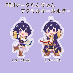 FEH / マークくんちゃんキーホルダー