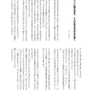 手のひらにお月さま 小説編