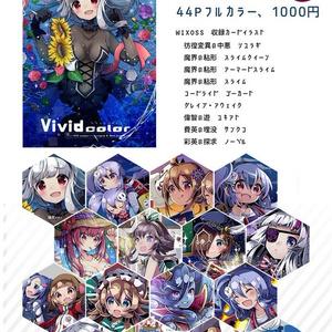Vivid color【C94新刊】オリジナル&ウィクロス  画集
