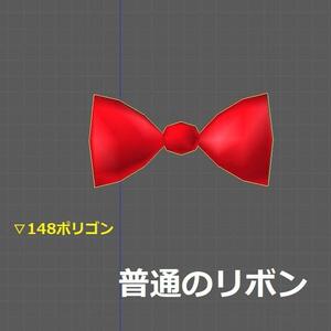 【3Dモデル】一般的な普通のリボン
